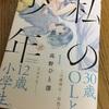 「私の少年」第1巻感想