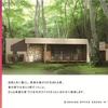 静岡伊勢丹×オクシズネット コラボ企画