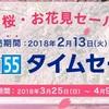 ANA桜・お花見セール 今日まで!