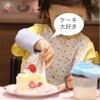 3歳でショートケーキを1つ食べるようになりました