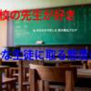 【男女兼用】学校の先生が好き。先生が好きな生徒に取る脈ありサインと態度はこれ!禁断の恋の脈ありサインを4つご紹介!