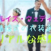【感想!】アールイズ・ウェディングで結婚式の衣装選び 新郎ver