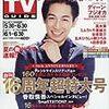 デジタルTVガイド 7月号