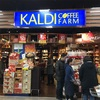 【KALDI】コーヒー飲まなくても『カルディ』は行くよね?