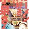 新刊紹介「ラーメン大好き小泉さん」5巻発売しました!