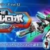 3DS「THE バトルロボ ~大共闘スクランブル~」レビュー!覚えゲー的な楽しさはあるが完成度が低い!