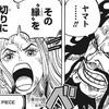 【ワンピース】1015話、縁(くさり)を断ち切れ!【ネタバレ感想考察】