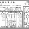 GEヘルスケア・ジャパン株式会社 第38期決算公告
