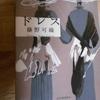 藤野可織『ドレス』を読む。