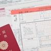 マイルの積算忘れはありませんか?ANA国内線・国際線のマイルの事後登録の方法。