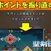 【聖剣伝説3 リメイク】 育成ポイントを振り直す方法 #8