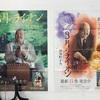 三月のライオン。加藤一二三先生のポスター。