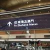 香港からマカオへバスで「港珠澳大橋」を渡って移動してみた話