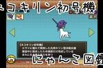 【にゃんこ図鑑】ネコキリン初号機 ネコキリン2号機【レア】