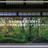 日本の配当貴族に投資する! SMT 日本株配当貴族インデックス・オープン