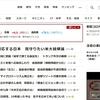 【ニュースをリアルタイムに】朝日新聞DIGITAL
