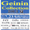『Maseki Geinin Collection 2013 夏』