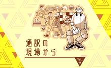 「伊勢海老とウドの江戸味噌小鍋仕立て」を英語で通訳?!【通訳の現場から】