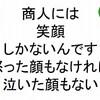 【 斎藤一人 さんの お金に愛される315の教え56 】