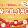 【新春SALE♡】ココマップ2019年1月受付開始☆