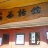 [19/01/14]喫茶「茶話館」で「白身魚のタルタルソース」 580円 #LocalGuides