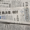 安倍首相「2島決着」検討−右翼のみなさん、なぜ怒らない?