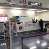 ちょっと沖縄 その1 空港へのスーツケース無料宅配は国内線利用でも、できるのか。