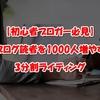 【初心者ブロガー必見】ブログ読者を1000人増やす3分割ライティング