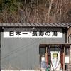 郡上市 和良町温泉 日本一長寿の湯