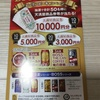 天満屋ストア 創業50周年記念 ビッグハピーキャンペーン 3/15〆