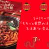 """【ファミマ】もちっと食感の汁なし担々麺を""""汁あり""""にしたらめちゃめちゃ美味しい!"""