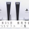 【PlayStation5】2021年 05月 発売予定 全PS5ソフト 一覧!!