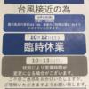 【重要】台風19号による臨時休講と営業時間変更のご案内