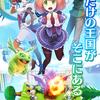 【ドラゴン&コロニーズ】最新情報で攻略して遊びまくろう!【iOS・Android・リリース・攻略・リセマラ】新作スマホゲームが配信開始!