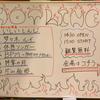 HOTLINE Vol.8 ライブレポート!