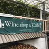 【Short Trip】ANA/JAL国際線ファーストクラス採用のワインを作っている「ココ・ファーム&ワイナリー」へ行ってきました。