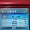 【S16最終2006&背伸びオフ4-3構築】ラティハッサム〜赤い弾丸と青い龍の兄〜