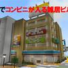マイクラでコンビニが入るビルを作る [Minecraft #71]