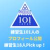 PRODUCE101 JAPAN 練習生101人のプロフィール公開!気になる練習生18人をPick Up!