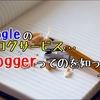 Googleのブログサービス、bloggerってのを知った!って話