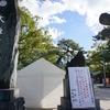 筥崎宮(福岡県福岡市、筑前国一宮)の紹介と御朱印