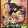 「インベスターZ 17巻」三田紀房:著、読みました!