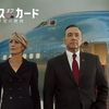 オバマも見ている政治ドラマ『ハウス・オブ・カード 野望の階段』のすごさを語る