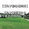 【ゴルフ初心者向け】ゴルフ場到着から帰りまでの流れについて