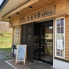 【おすすめ】湧き水の里「名水とうふ」〜本当に美味しい豆腐の店です〜