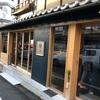 【京都(清水五条)・336】清水寺の近くで昼からお酒。外国人も立ち寄る京都地酒・ビールのスタンドbar