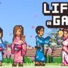 人生について考えさせられる深いゲームアプリ。その名も『LIFE IS A GAME』