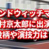 【西村京太郎ドラマ】サンドウィッチマン伊達みきお&富澤たけしが出演!役柄は?