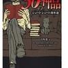 江坂 遊(選)『30の神品 ショートショート傑作選』(扶桑社文庫) 読了
