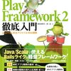 【献本御礼】「Play Framework 2徹底入門」は思っていた以上に実践的